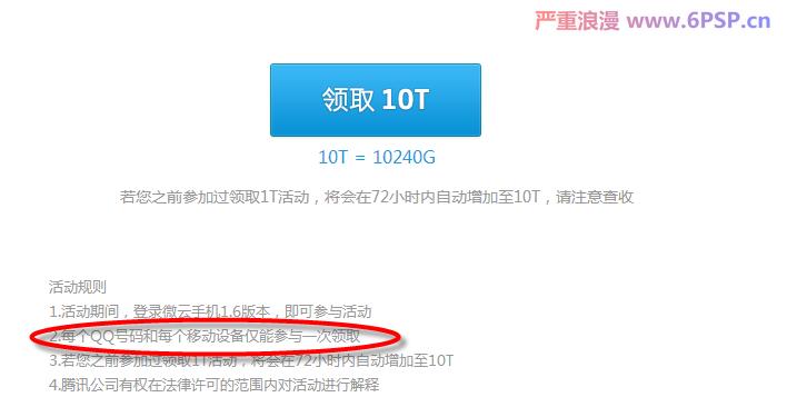 腾讯微云网盘送10T永久空间